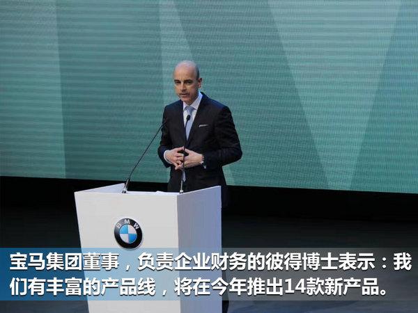 华晨宝马-新大东工厂揭幕 将引入第六款国产车-图2