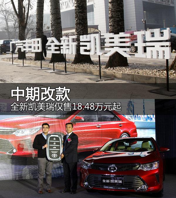 中期改款 全新凯美瑞北京区域正式上市_凯美瑞_导购信息-网上车市