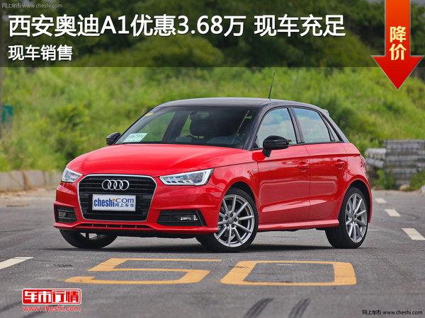 奥迪A1现车优惠3.68万 西安4S店颜色齐全-图1