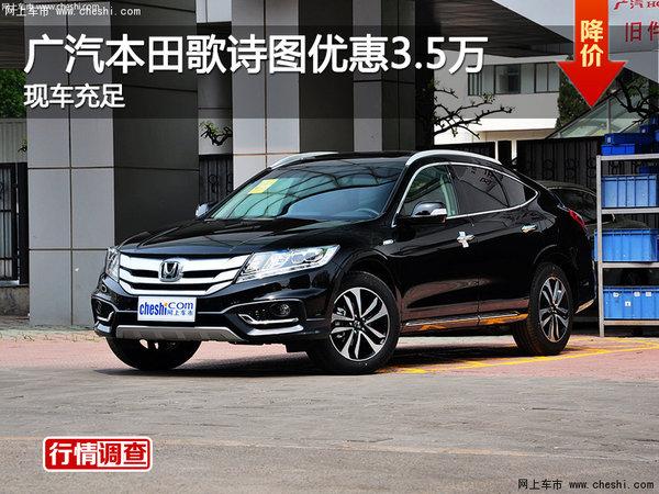 株洲广汽本田歌诗图优惠3.5万 现车充足-图1