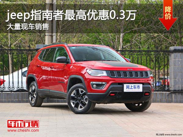 jeep指南者优惠0.3万元降价竞争科雷傲-图1