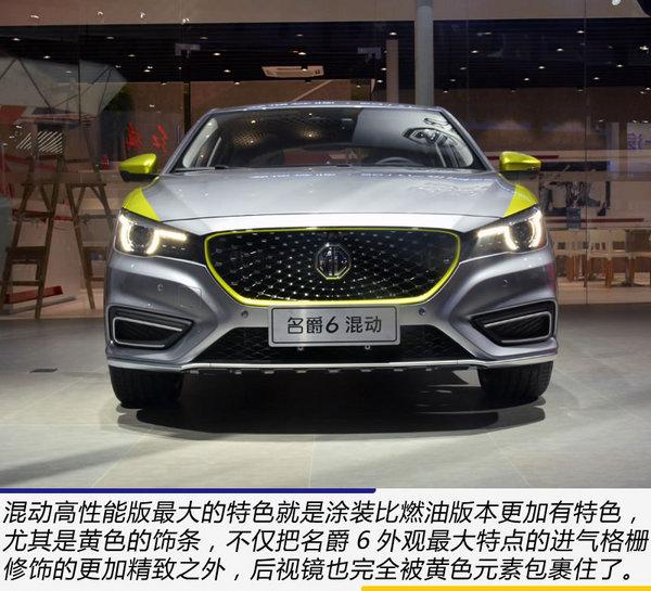 充满电跑街到家再充满 广州车展实拍名爵6混动-图3