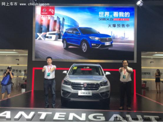 """""""新生代品智SUV""""汉腾X5深圳预售9.88万-图1"""