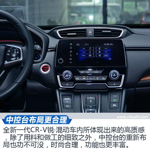 同级别中的唯一 全新一代CR-V锐·混动都有啥不同-图6