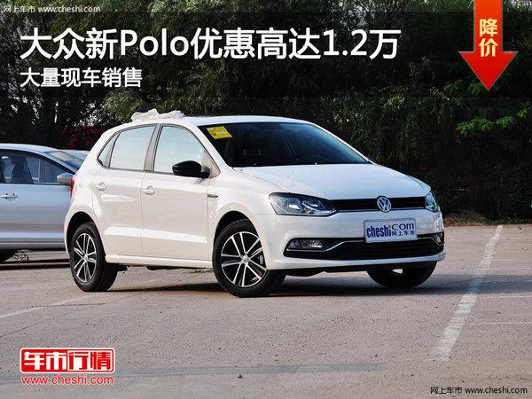 大众新Polo优惠高达1.2万 店内现车充足-图1