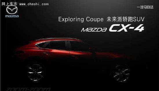 一汽马自达CX-4惊艳来袭-图4