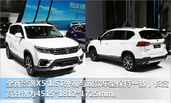 东风风行2款新SUV将于八月上市 搭1.5T+CVT-图2