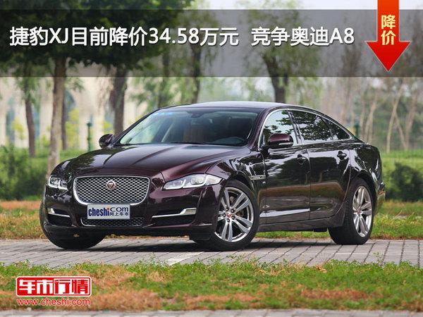 捷豹XJ目前降价34.58万元  竞争奥迪A8-图1