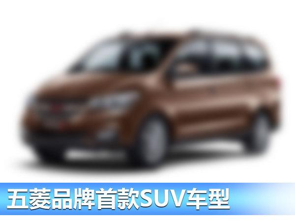 上汽通用五菱4月19日推两车 含SUV车型-图3
