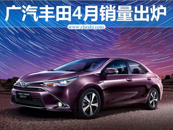 广汽丰田4月销量38,339辆 同比增长9.2%-图1