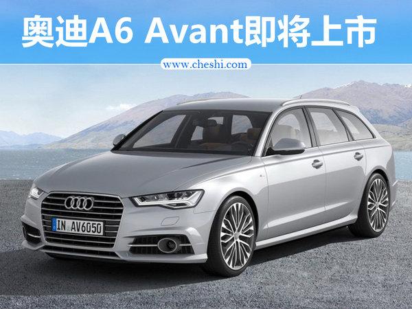 奥迪A6 Avant-深港澳车展上市 搭1.8T/2.0T动力-图1