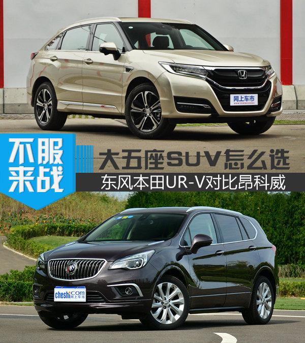 大五座SUV该怎么选 东风本田UR-V对比昂科威-图1