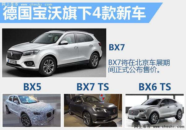 SUV市场竞争升级 34款新车北京车展首发-图4