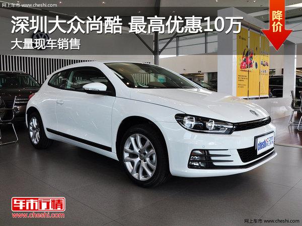 深圳大众尚酷车优惠10万 竞争宝马1系-图1