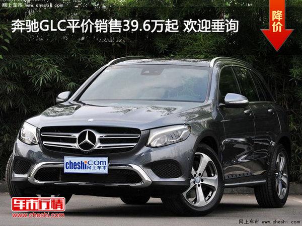 奔驰GLC平价销售39.6万起 欢迎垂询-图1
