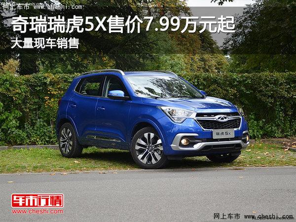 深圳奇瑞瑞虎5x售7.99万 竞价东南DX3-图1