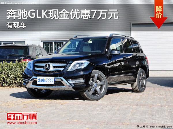 奔驰GLK级店内现车在售 优惠7万元-图1