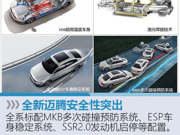 全新迈腾-参配曝光 百公里油耗低至5.5L-图3