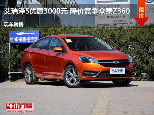 艾瑞泽5优惠3000元   降价竞争众泰Z360-图1