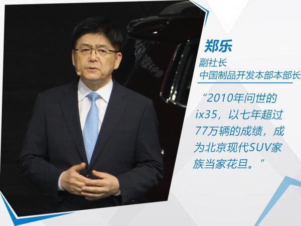 北京现代新ix35正式上市 售价11.99-16.19万元-图4