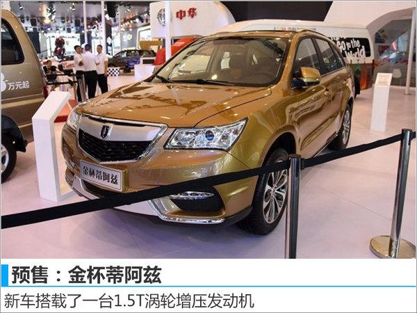 广州车展小排量新车汇总 省钱/动力增强-图14