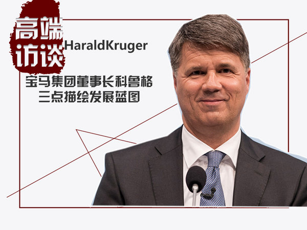 宝马集团董事长科鲁格 三点描绘发展蓝图-图1