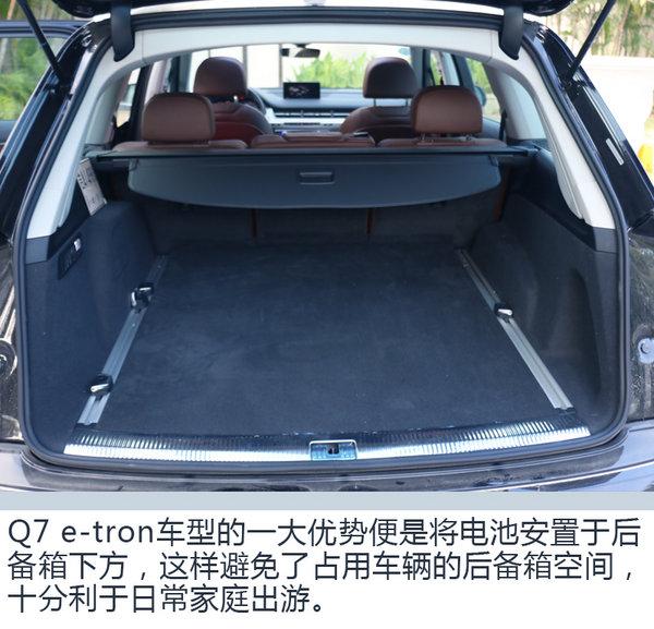 适合才是硬道理 试驾奥迪Q7 e-tron南方车型-图3