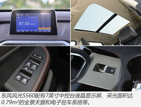东风风光S560全新SUV正式上市 售XX-XX万元-图6