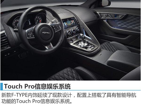 捷豹将发布新F-TYPE 换装LED光源大灯组-图5