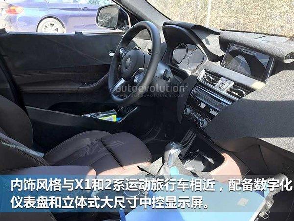从谍照来看,X2内饰布局风格与X1和2系运动旅行车相近。新车中控台位置下移,配备数字化仪表盘和立体式大尺寸中控显示屏。