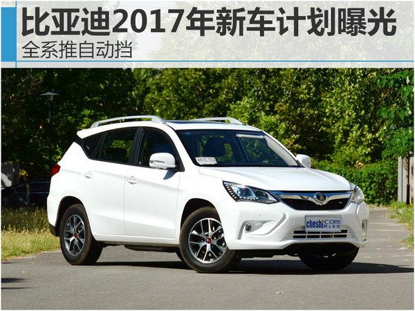 比亚迪2017年新车计划曝光 全系推自动挡-图1