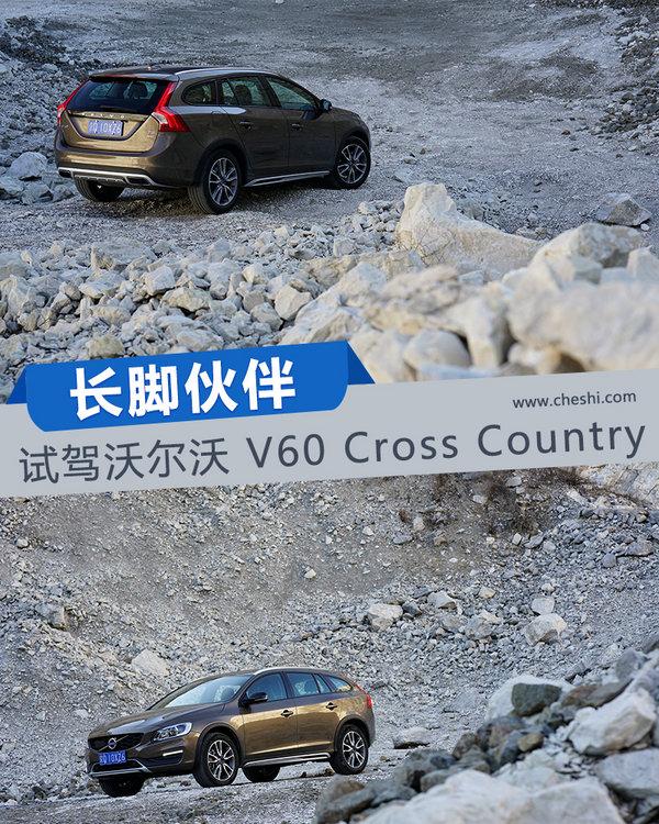 长脚伙伴 试驾沃尔沃 V60 Cross Country 越界车-图1