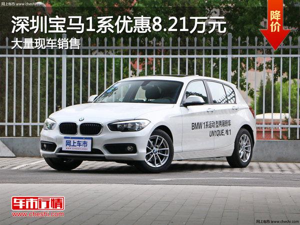 深圳宝马1系优惠8.21万 降价竞争奥迪A3-图1