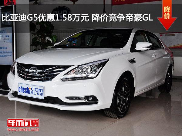 比亚迪G5优惠1.58万元 降价竞争帝豪GL-图1