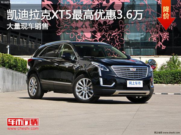凯迪拉克XT5最高优惠3.6万 大量现车销售-图1