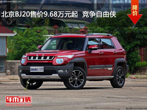 北京BJ20售价9.68万元起  竞争自由侠-图1