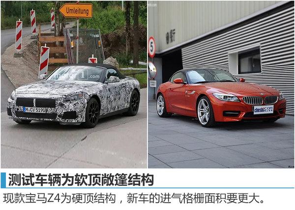 宝马全新跑车Z5明年上市 与丰田共线生产-图2