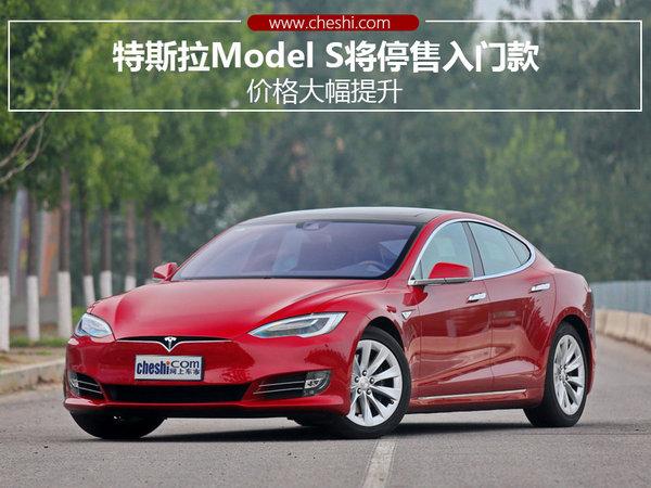 特斯拉Model S将停售入门款 价格大幅提升-图1