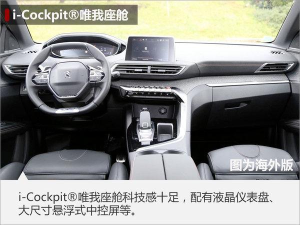 东风标致5008实车曝光 与丰田汉兰达竞争-图2