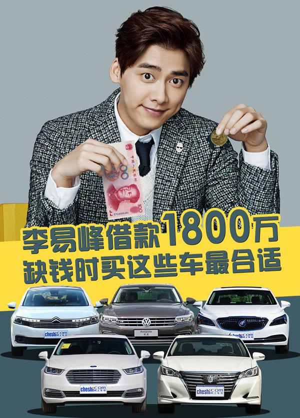李易峰借款1800万 缺钱时买这些车最合适-图1