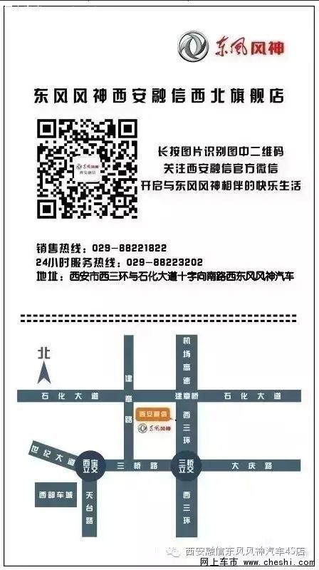 东风风神 全系车型 震撼零首付-图5