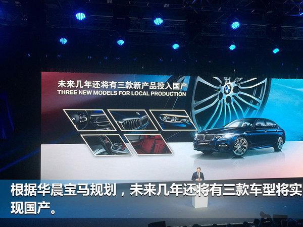华晨宝马董事长吴小安:宝马将引进更多新产品-图4
