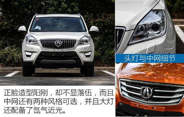 8万块也能买全尺寸SUV 北汽威旺S50试驾-图4