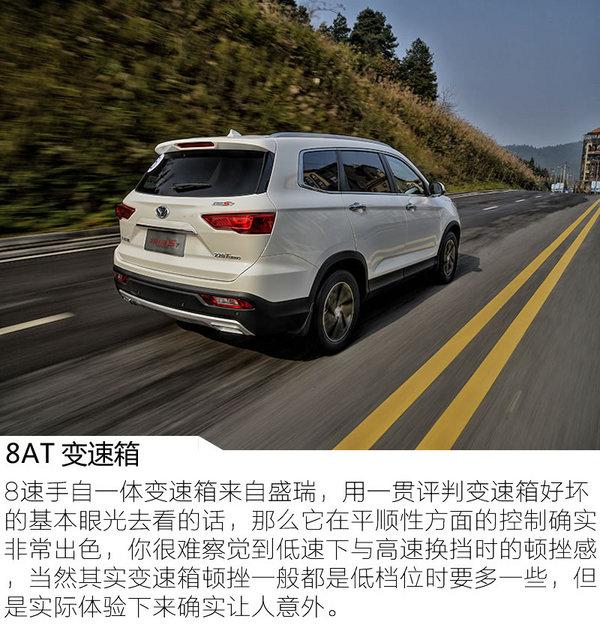 8AT+大7座很有诚意 试驾北汽幻速S7 1.5T自动-图4