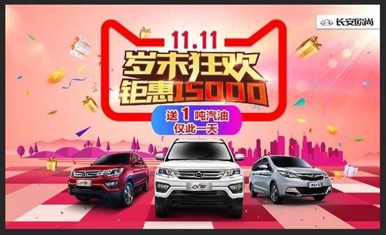 """""""双11""""购买长安 CX70 欧尚1000元油卡-图1"""