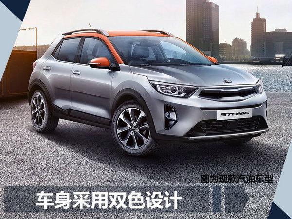 东风悦达起亚推6款电动/混动车 挑战10万年销量-图3