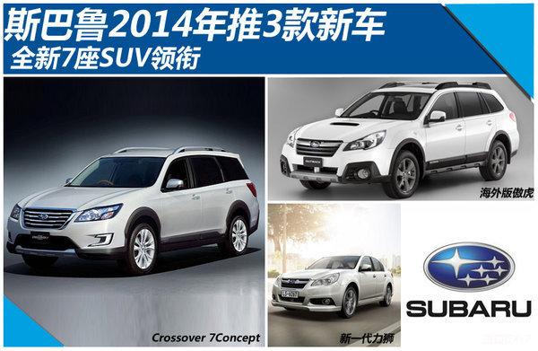 斯巴鲁2014年推3款新车 全新7座SUV领衔