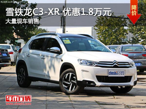 雪铁龙C3-XR优惠1.8万元 竞争广本缤智-图1