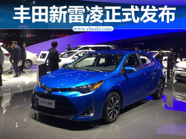 广汽丰田新雷凌正式发布 前脸造型大变-图1