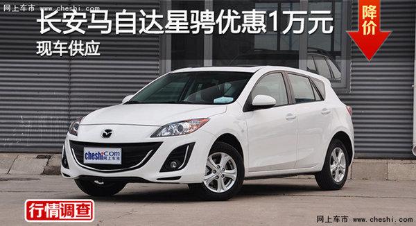 广州长安马自达3星骋优惠1万元 现车供应-图1